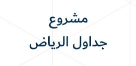 مشروع جداول الرياض